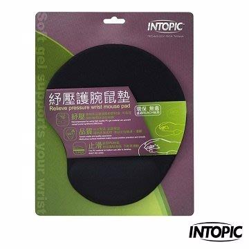 【電子超商】含稅有發票 INTOPIC廣鼎PD-GL-009紓壓滑鼠墊