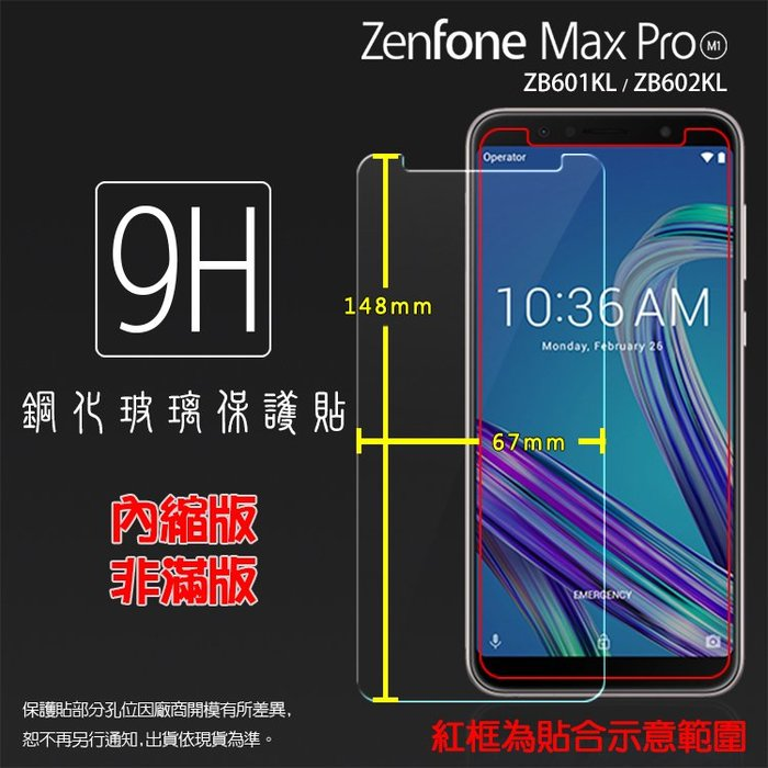 ASUS ZenFone Max Pro (M1) ZB601KL/ZB602KL X00TD 鋼化玻璃保護貼 9H