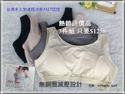 (3件入)俏麗一身MIT台灣製BQ001天絲棉冰涼零度機能型運動型背心棉質孕婦媽媽內衣無鋼圈大尺碼活動式襯墊抗菌吸汗透氣