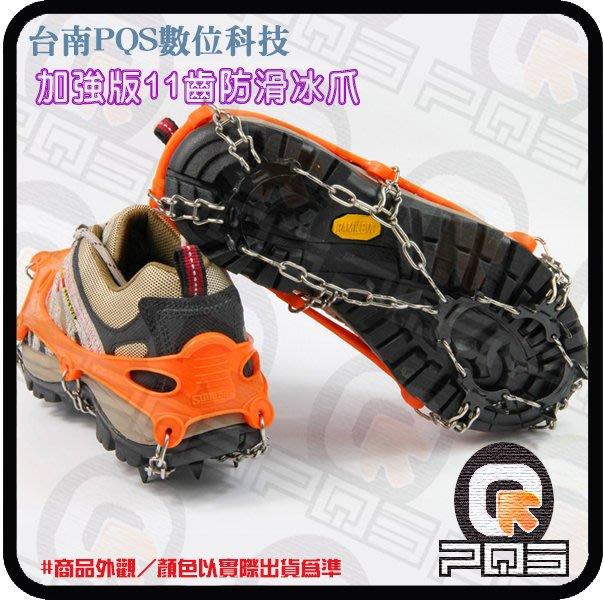 ╭☆台南PQS╮加強版11齒防滑冰爪 戶外登山裝備 冰面 攀冰攀岩 高拉力矽膠鞋套 登山鞋釘鏈釘鞋 附收納袋
