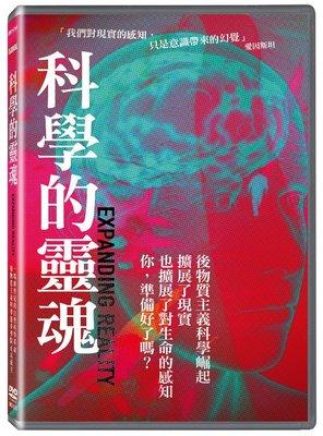 [DVD] - 科學的靈魂 Expanding Reality ( 台灣正版 ) - 預計11/23發行