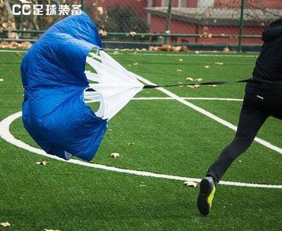 ☜男神閣☞跑步阻力傘田徑足球訓練器材爆發力訓練運動減速傘