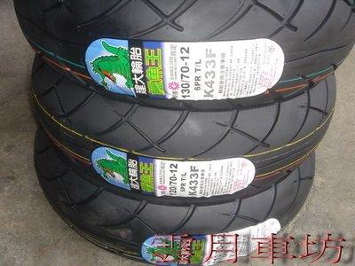 (雲月車坊)建大輪胎 K433 110-70-12 120-70-12 130-70-12批發價800元 (2條免運費)