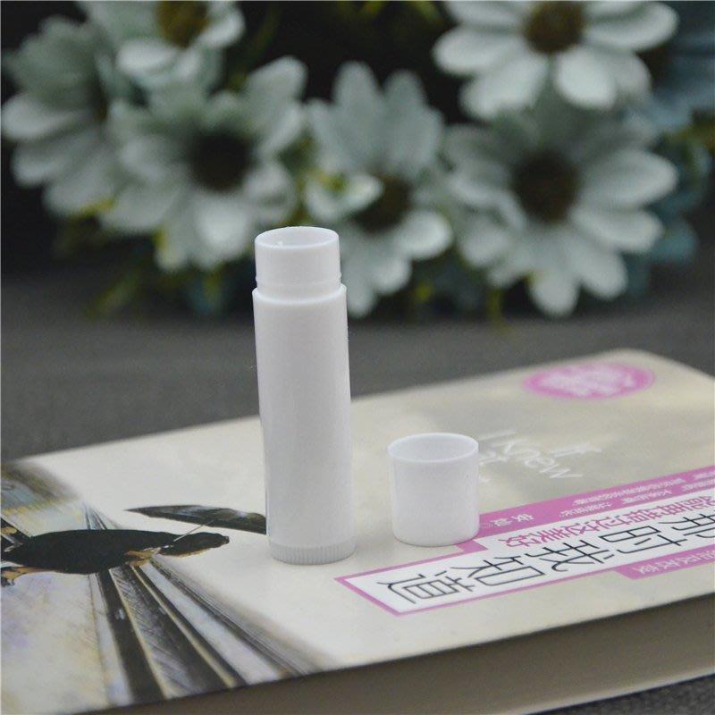 DIY 唇膏管 5G 自製護唇膏 口紅 優質材料 白色款