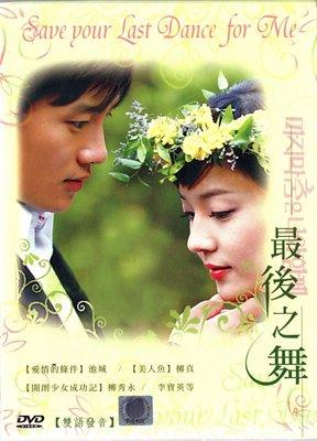 最後之舞 DVD全20集 池城 柳真 柳秀永 李寶英 再生工場1 03