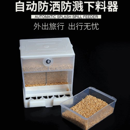 自動餵食器下料器鳥食盒食槽防撒防濺喂鳥器食碗用品_☆優購好SoGood☆