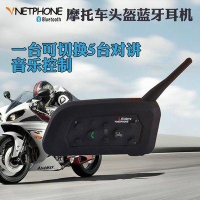 V6 機車藍芽耳機 安全帽藍芽耳機 騎士全罩半罩適用 通話對講機自動接聽
