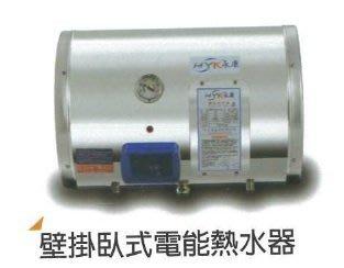 (促銷免運)12加侖電熱水器☆政府新節能安規新節能機☆永康系列日立電標準型EH-12《橫掛安裝》另售鴻茂 電光牌 全鑫