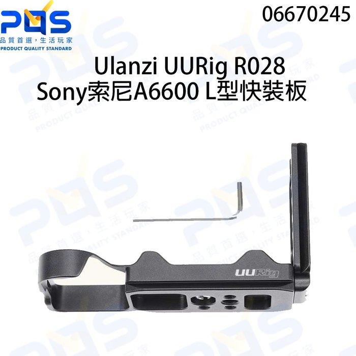 預購 Ulanzi UURig R028 Sony索尼A6600 L型快裝板 相機配件 擴充配件 台南PQS