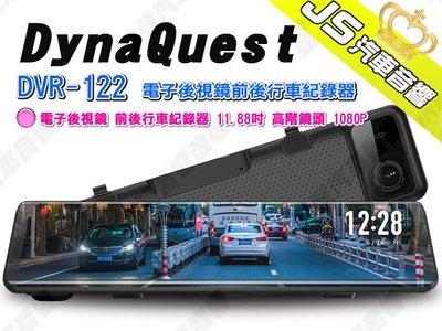 勁聲汽車音響 DynaQuest DVR-122 電子後視鏡 前後行車紀錄器 11.88吋 高階鏡頭 1080P