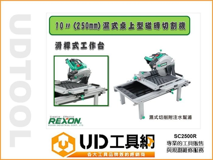@UD工具網@REXON力山 10吋(250mm)濕式桌上型磁磚切割機 SC2500R 最大可切610mm的磁磚 免運