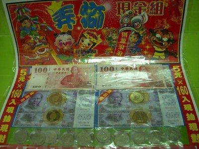 小猴子玩具鋪 ~懷舊童玩抽抽樂-5元160入現金組(紅包現金組).售價:750元/組