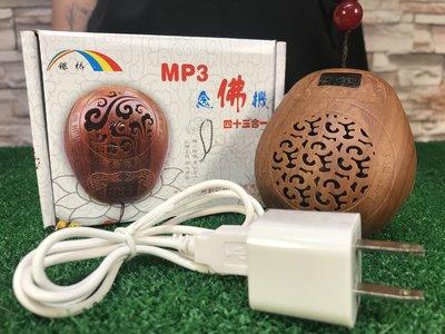 通寶家 精選木魚念佛機MP3 四十三合...