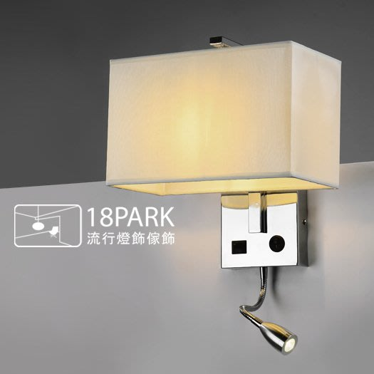 【18Park 】 設計師款 French Horn [ 充電站壁燈-閱讀燈+USB ]
