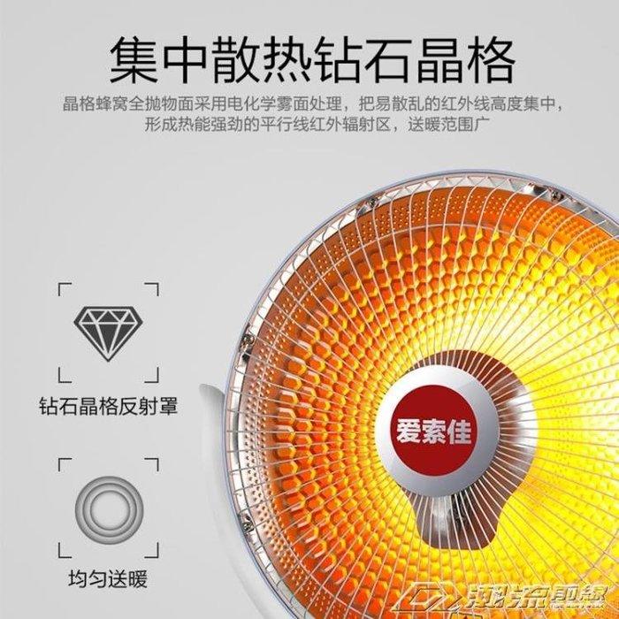 220V小太陽取暖器家用電暖器烤火爐暖風機浴室電暖氣省電熱扇搖頭大號YXS