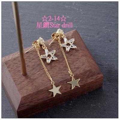 ☆Yalan☆ 星鑽Star drill  925銀針 純銀耳針 現貨