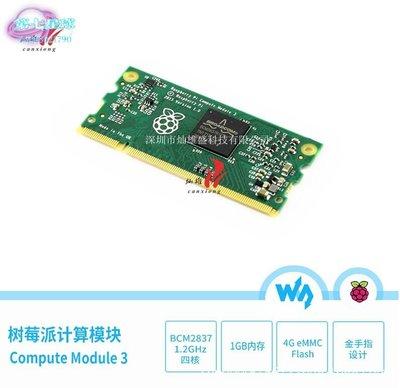【-樹莓派配件】 樹莓派3代B BCM2837 Compute Module 3 Lite開發板 計算模塊 D41  第七星球dass