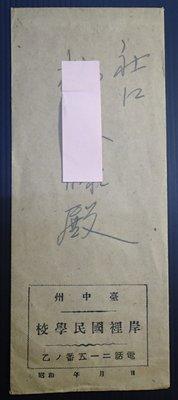 AA2(台中岸裡老文獻)日治時期『台中州岸裡國民學校』老信封