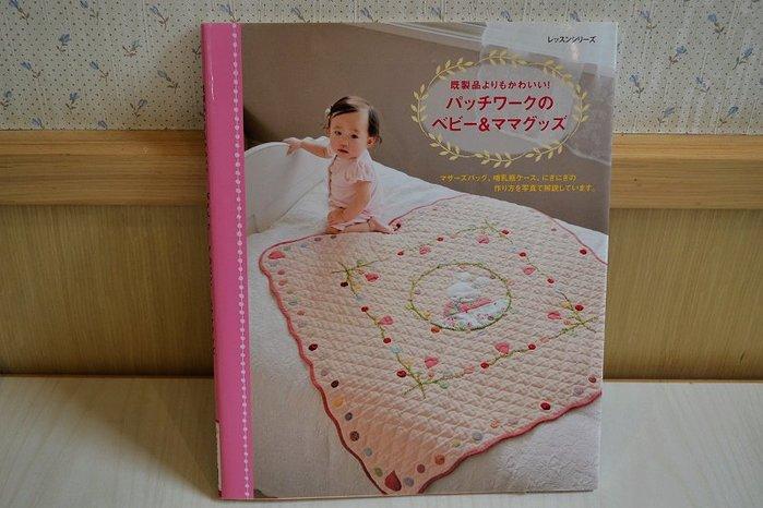 *巧巧布拼布屋* A92 寶貝與媽媽的拼布/日文拼布雜誌書籍