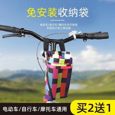 【潮客良品】~電動自行車掛包電瓶車摩托...