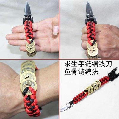 戶外求生手鍊刀戶外手繩男女多功能救生野外生存防身手環傘繩編織-蛋蛋年代