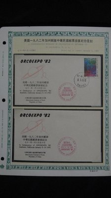 【大三元】郵展封-外展封17-郵貼特175雷射景觀-美國一九八二年加州郵票展覽-加蓋台北戳-附別在活頁卡可單獨取下封