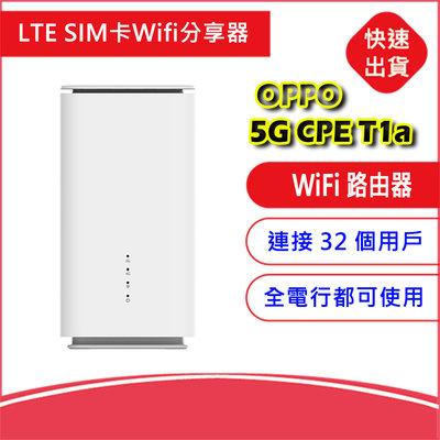 【5G全頻段】OPPO 5G CPE T1a SIM卡Wifi分享器無線網卡5G 4G路由器 支援最新的Wi-Fi6