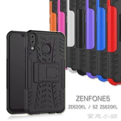 華碩 ZenFone5 ZE620KL 通用 5Z ZS620KL 輪胎紋 支架 手機殼 軟殼 硬殼 防摔 二防 保護殼 實惠小鋪