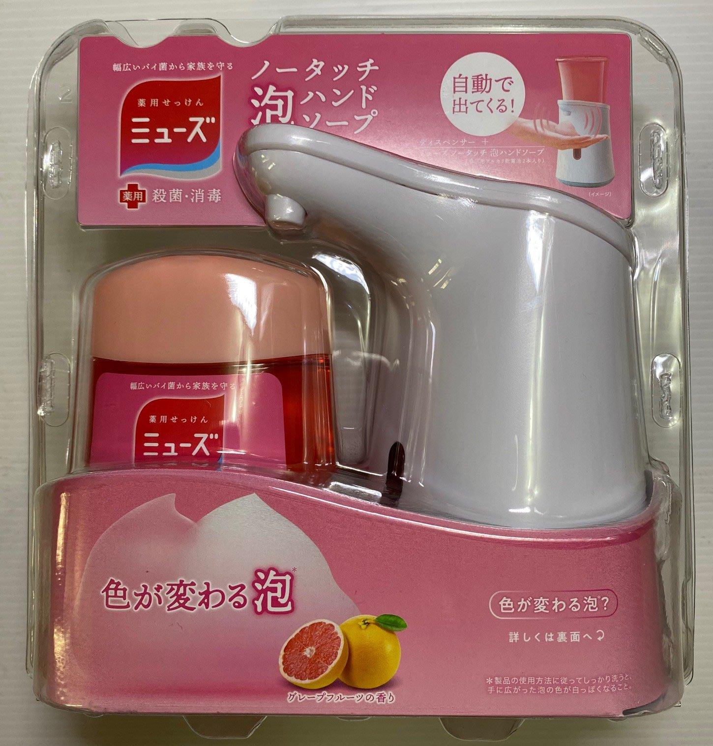 2020日本進口 ミューズ(MUSE)洗手/機-現貨