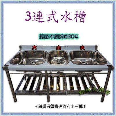 ◇ 翔新大廚房設備◇全新【166x56x80cm 左右20深、中17深 三水槽】不鏽鋼洗碗盤槽.廚房設備.洗手台