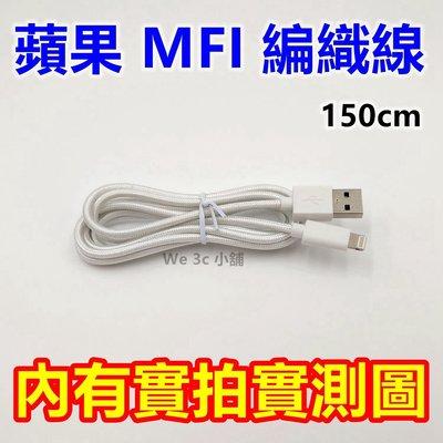 蘋果 MFI 原廠認證 150cm 編織線 lightning Apple iPhone X 8 Plus 7 6