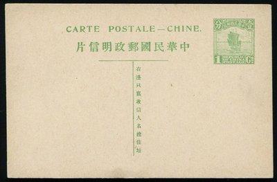 民二版帆船2分郵資明信片新一件(片子為窄版)