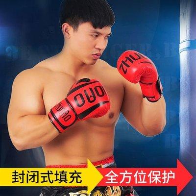馨藝百貨拳擊手套兒童成人訓練男女散打沙袋專用泰拳自由搏擊格斗拳套套裝