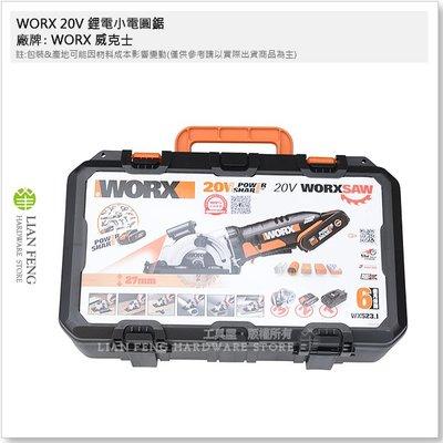 【工具屋】*含稅* WORX 20V 鋰電小電圓鋸 WX523.1 威克士 85mm 手持電鋸 圓鋸 切割機 2.0雙電
