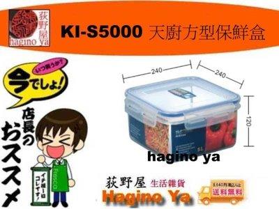荻野屋  KI-S5000 天廚方型保鮮盒  密封罐 保鮮罐 儲存罐 冷藏盒 密封盒 KIS5000  直購價