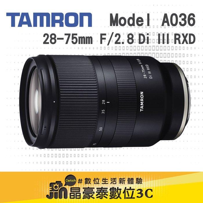 現貨 限量免等 騰龍 Tamron 28-75mm F/2.8 Di III 28-75 (A036) 公司貨高雄晶豪泰