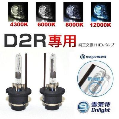 和霆車部品中和館—CNLIGHT雪萊特35W D2R 有遮光塗砂非魚眼反射式HID燈具專用 4300K HID燈管