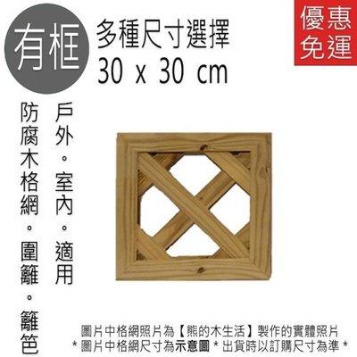 熊的木生活南方松圍籬籬笆30*30有框】菱形格網,防腐木 木花架 戶外室內可用、可當牆壁裝飾.每片299元【免運費】