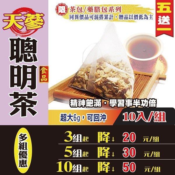 【天蔘聰明茶✔10入】買5送1║台灣紅棗 人蔘茶 東洋蔘茶 天麻茶║ 補氣調養 草本漢方茶 沖泡茶包 養生茶飲
