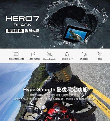 (桃園翔好Gopro出租) 出租GoPro-HERO7 Black運動攝影機 可影片直播 上傳分享
