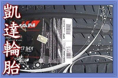 【凱達輪胎鋁圈館】橫濱 ADVAN V105 235/40/18 235/40R18 操控駕馭 歡迎詢問
