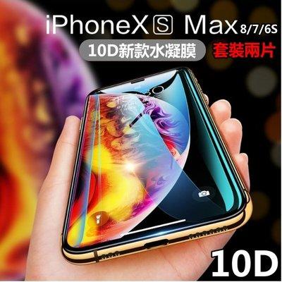 金鋼 水凝膜(2片套裝) iphone xs max xr 8 7 plus 正面/背面 滿版 保護貼 全包覆 非玻璃貼