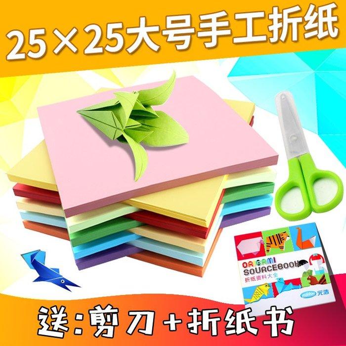 千夢貨鋪-折紙紙正方形彩色紙手工紙制作材料DIY小兒童幼兒園彩紙大張