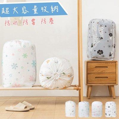 清新印花防水加大容量束口棉被衣物收納袋(4款)