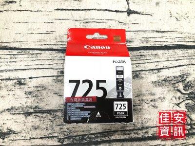 高雄-佳安資訊(含稅)CANON 5270.5370.6170.4870.4970原廠黑色墨水匣PGI-725BK 高雄市