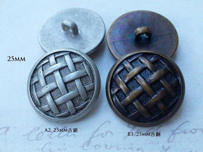 DAda緞帶‧I35111-25mm復刻羅馬風格古銀.古銅色鈕扣(自選)1個$12.高品質