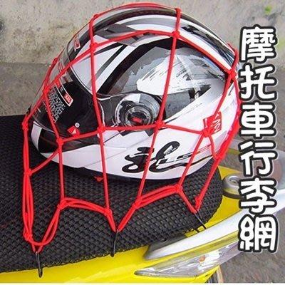 摩托車行李網 油箱網-自行車適用彈力網罩機車安全帽網73pp543[獨家進口][米蘭精品]