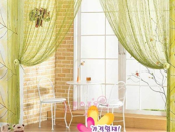 凱西美屋 浪漫線簾 深綠色 300*300公分 門簾 窗簾 風水簾