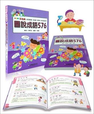 *賢媽優品*企鵝 彩色版圖說成語576  國中小生成語學習必備書 成語工具書 家長 師生必備 學習成語書