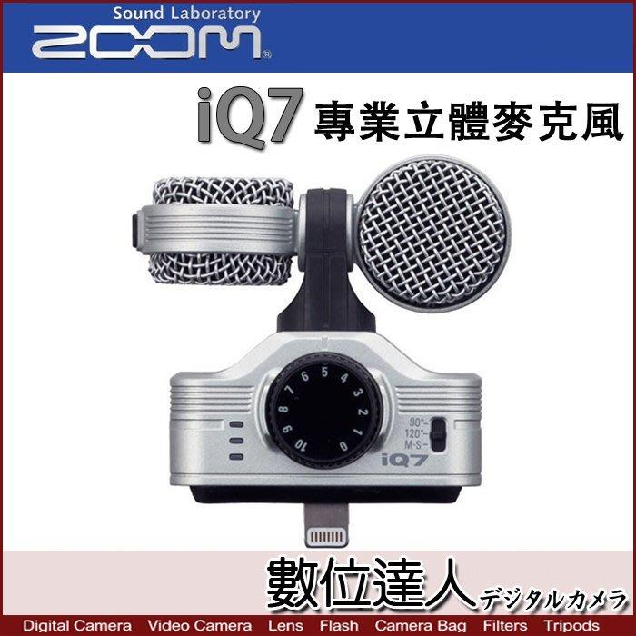 【數位達人】ZOOM iQ7 M-S 專業立體聲麥克風 ios裝置專用 外接 mic 收音 IPAD IPHONE
